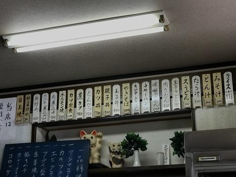 富山栄食堂内観メニュー