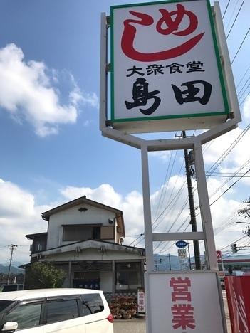 富山デカ盛り島田食堂外観