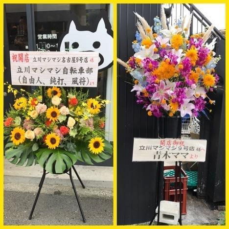 名古屋立川マシマシ9号店新規開店祝18切符旅ラーメンヤサイマシマシ