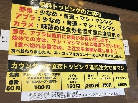名古屋立川マシマシ9号店ラーメンヤサイマシマシ