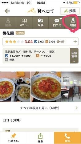 IMG 1460 thumbnail2 - 食べログを長年使って辿り着いた効率的な検索方法をご紹介(初心者編)
