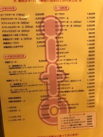 伊賀老舗洋食店レストランitoメニュー