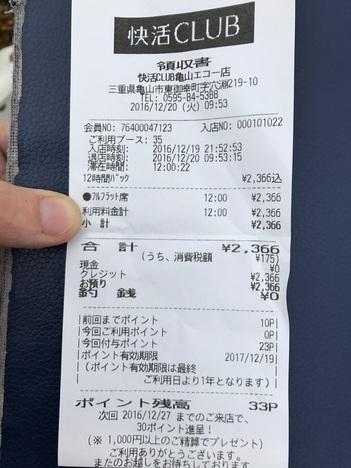 IMG 1663 thumbnail2 - 快活クラブ亀山エコー店(他各店)【食べ放題】18切符旅の宿として格安なソフトクリーム屋さんに泊まりました【大食い】