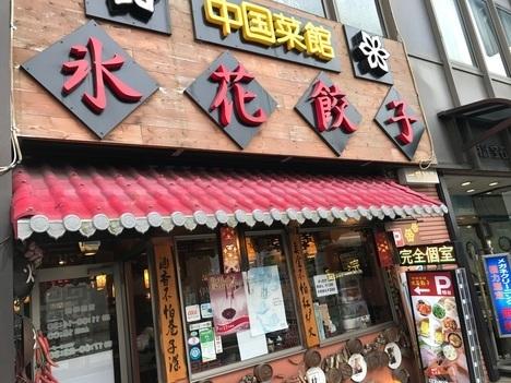 IMG 1718 thumbnail2 - 氷花餃子津新町店(三重県津市)巨大ご当地グルメ津ぎょうざ食べ比べ2件目【大食い】