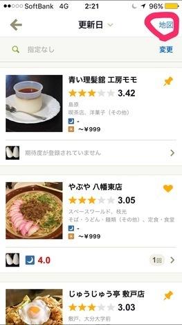 IMG 1869 thumbnail2 - 食べログを長年使って辿り着いた効率的な検索方法をご紹介(初心者編)