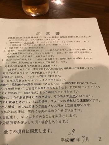 鳥取まねきチャレンジメニューバカツ丼誓約書