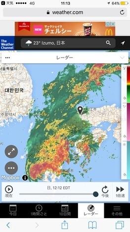 出雲桃花園当日雨雲レーダー