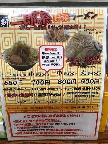 山口県唯一の二郎系ラーメン利