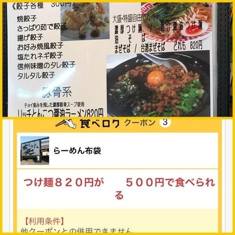 館林布袋食べログクーポン使用つけ麺特盛ワンコイン