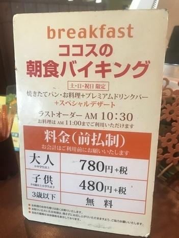 IMG 4118 thumbnail2 - ココス本庄店(他各店)【食べ放題】秀逸なファミレスの大繁盛朝食バイキングで大食い【スイーツ】