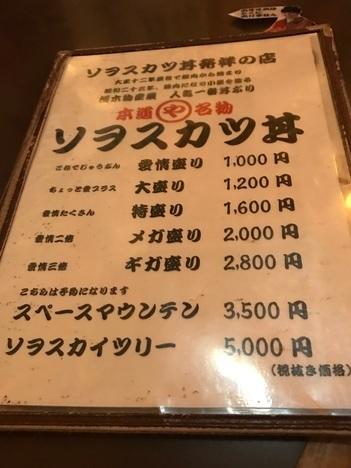足利元祖ソヲスカツ丼まるやメニュー