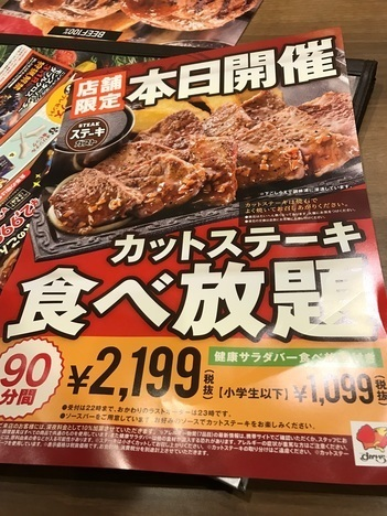 IMG 5554 thumbnail2 - ステーキガスト宇都宮鶴田店(他各店)【食べ放題】一部店舗で実施している大繁盛イベントステーキバイキングの日に大食い