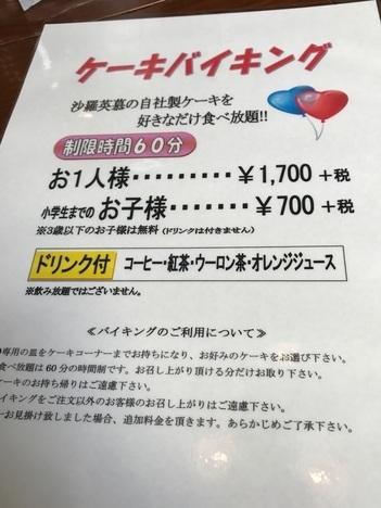 宇都宮ケーキバイキング食べ放題メニュー