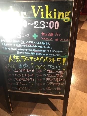太田あぶり屋1人焼肉食べ放題外メニュー