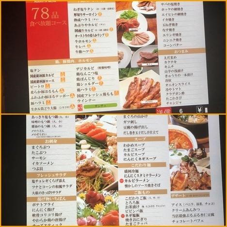 太田あぶり屋1人焼肉食べ放題タッチパネルメニュー