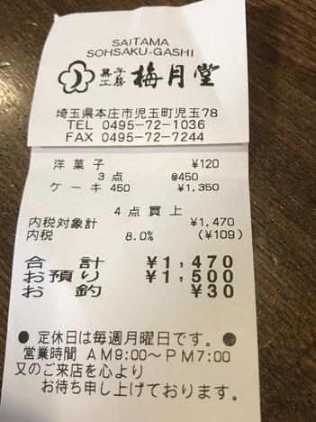本庄児玉老舗和菓子店梅月堂会計レシート