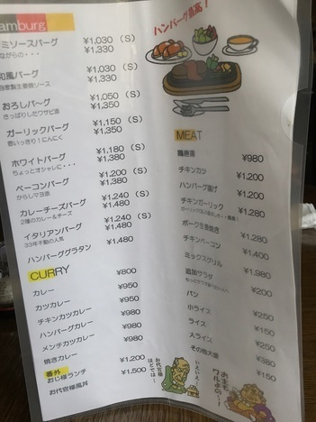 藤岡デカ盛り店鶴商文庫メニュー