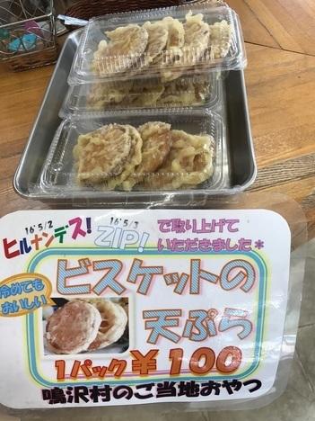 道の駅なるさわ変わり種ご当地グルメビスケットの天ぷら陳列
