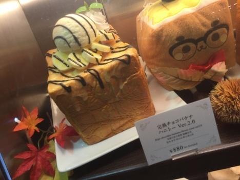 カラオケパセラ上野御徒町店名物デカ盛りハニートースト店頭陳列