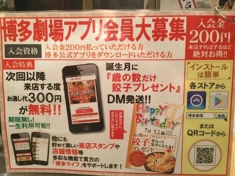錦糸町博多劇場携帯アプリ会員特典