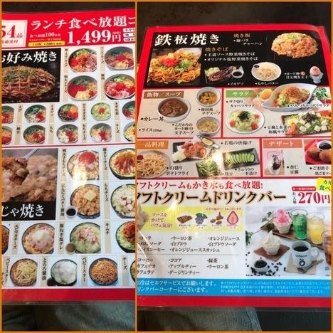 KANSAI桐生店食べ放題おひろりさまランチ食べ放題