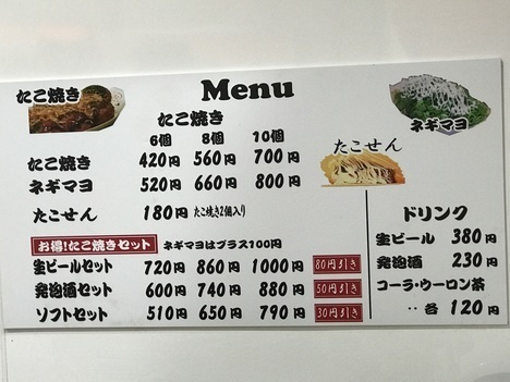18切符旅大阪梅田はなだこメニュー