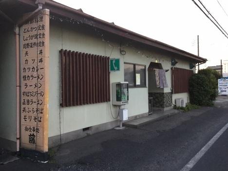 栃木デカ盛り聖地お食事処藤外観