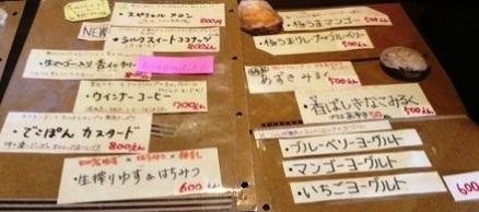 image 0dea5 thumbnail2 thumbnail2 - 雪みるく(加須市)果物屋さんが作るデカ盛りフルーツパフェと雪くま【大食い】