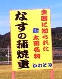 image 206b7 thumbnail2 - かわとみ(群馬県太田市)噂のなす蒲焼重