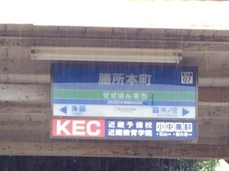 18切符膳所本町美富士食堂最寄り駅