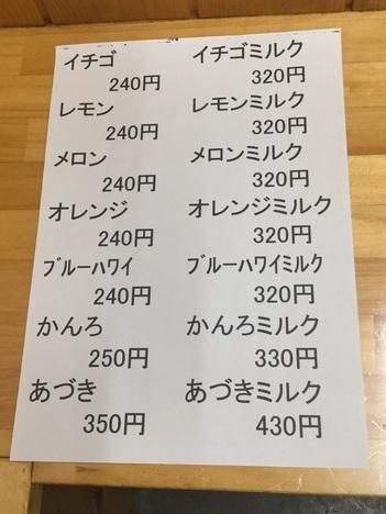 伊勢崎もんじゃ島田もんじ焼き店かき氷メニュー