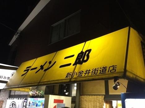ラーメン二郎小金井街道店外観