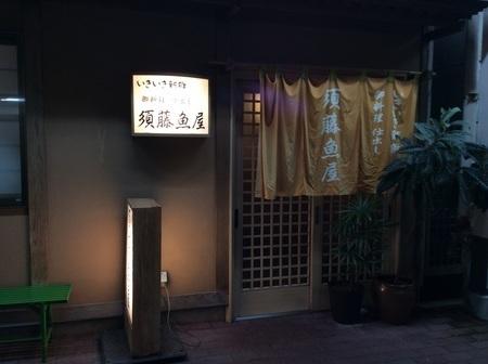 image 503f0 thumbnail2 thumbnail2 - 須藤魚屋(魚沼市)元魚屋の絶品居酒屋2015ランキング入候補