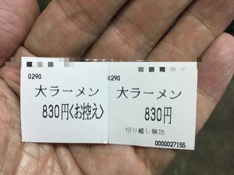 ラーメン二郎小金井街道店大ラーメン食券