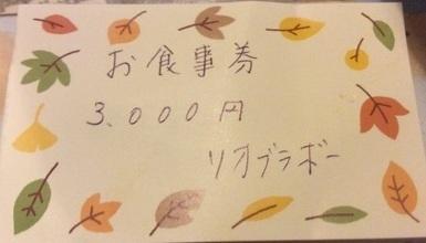 リオ・ブラボーチャレンジ成功お食事券3000円