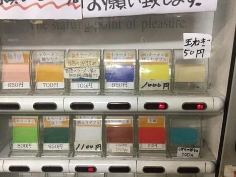 ラーメン二郎守谷券売機メニュー