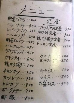 image ba4c4 thumbnail2 thumbnail2 - グリルやまとや(栃木県足利市)有名デカ盛り