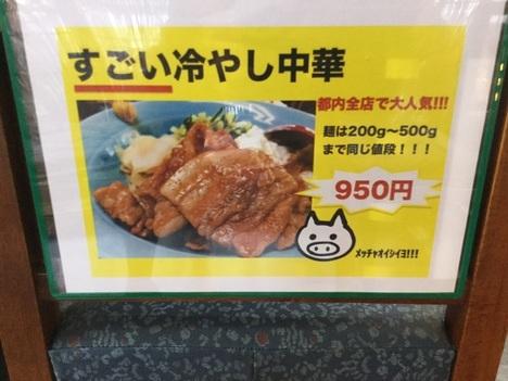 立川マシマシの全メニュー紹介!デカ盛り ...