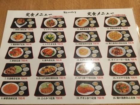 image bf098 thumbnail2 - 満腹食堂(埼玉県本庄市)【大食い】和製台湾料理の麻婆豆腐が安くて旨くて多かった