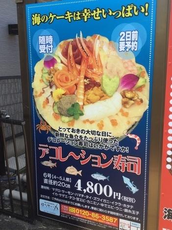 新潟聖籠ほうせい丸デコレーション寿司メニュー