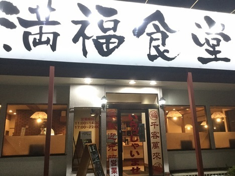 image c5e40 thumbnail2 - 満腹食堂(埼玉県本庄市)【大食い】和製台湾料理の麻婆豆腐が安くて旨くて多かった