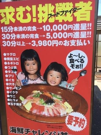 新潟聖籠ほうせい丸海鮮チャレンジ丼メニュー