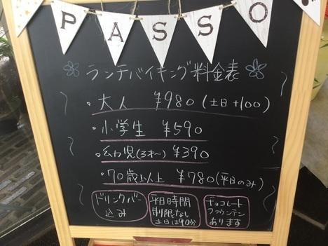 バイキング籠原レストランパッソランチメニュー