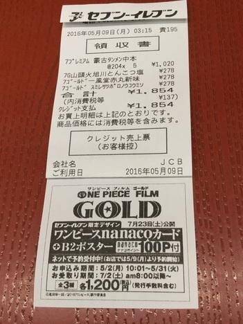 セブンイレブン限定オリジナルれんげキャンペーン購入レシート