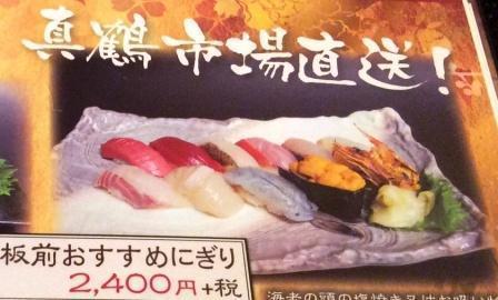 image f06b2 0a4c4 thumbnail2 - ちかなり(神奈川県相模原市)安くて旨い回らないお寿司を調子に乗って大食い