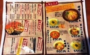 image2028629 thumbnail2 - 爆じゅう餃子(群馬県太田市)グンマー太田の食べログ評価上位ラーメン店