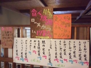 image5B55D 81b01 thumbnail2 - みの和(茨城県古河市)【大食い】とんかつの食べ放題が出来る夢のような店