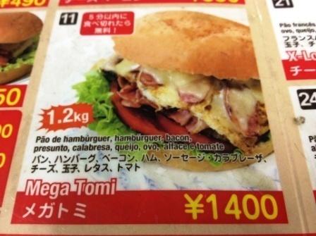tomiE383A1E3838BE383A5 thumbnail2 - TOMI(群馬県大泉町)【デカ盛り】超巨大チャレンジメニューの絶品ブラジルハンバーガー