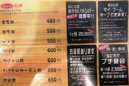 なにわ食堂メニュー.jpg