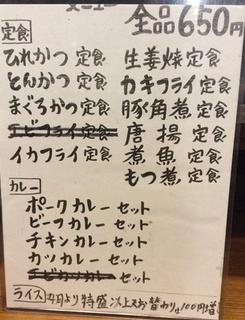 ひょうたん茶屋メニュー.jpg